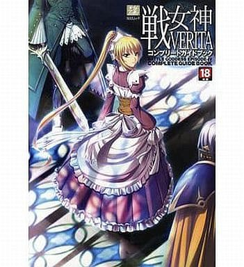戦女神VERITAコンプリートガイドブック (CD-ROM欠け)