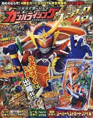 てれびくん増刊 仮面ライダーバトル ガンバライジング ファンブック4号 2014年 05月号