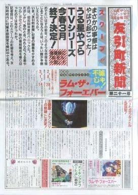 友引町新聞 第二十一号 (うる星やつら ファンクラブ 会報)