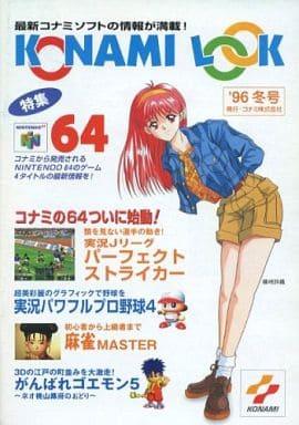 KONAMI LOOK '96冬号