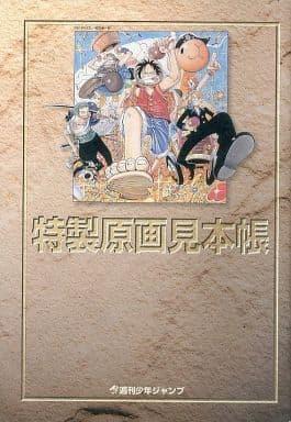 週刊少年ジャンプ 特製原画見本帳