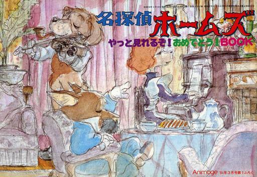 名探偵ホームズ やっと見れるぞ!おめでとう!BOOK (Animage 1984年3月号第1ふろく)