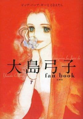 大島弓子 fan book