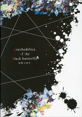 psychedelica of the black butterfly 黒蝶のサイケデリカ 特典小冊子