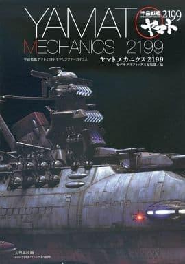 宇宙戦艦ヤマト2199モデリングアーカイヴス ヤマト メカニクス2199