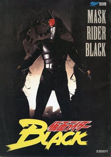 ランクB)宇宙船別冊 仮面ライダーBLACK MASK RIDER BLACK