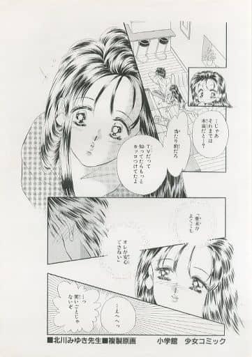 駿河屋 -北川みゆき先生 複製原画 小学館 少女コミック 亜未ノン ...