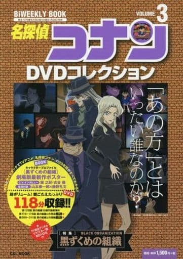 名探偵コナンDVDコレクション 3: バイウイークリーブック