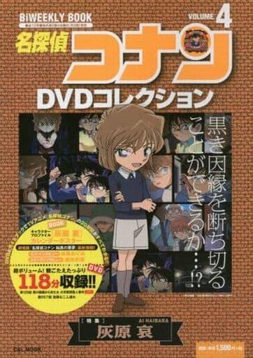 名探偵コナンDVDコレクション 4: バイウイークリーブック