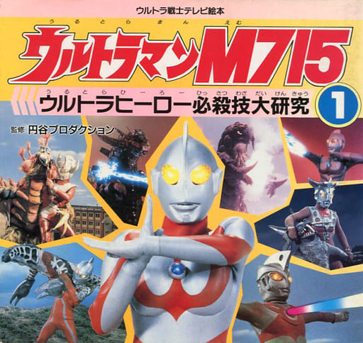 ウルトラマンM715 (1) ウルトラ戦士テレビ絵本
