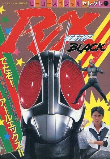 仮面ライダーBLACK RX ケイブンシャの大百科別冊 ヒーロースペシャル・セレクト(1)