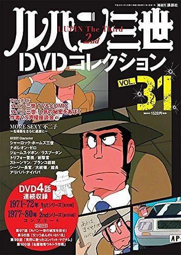 ルパン三世 DVDコレクション VOL.31(DVD付)