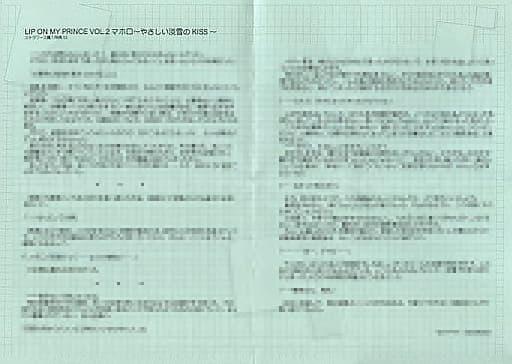 LIP ON MY PRINCE VOL.2 マホロ -やさしい淡雪のKISS- ステラワース購入特典 SS