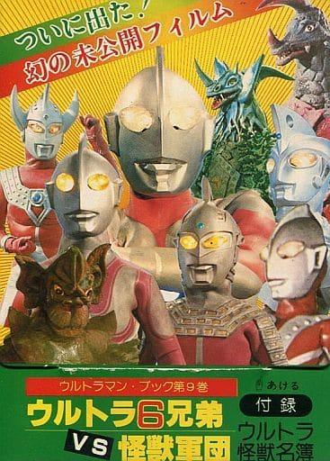 駿河屋 -ウルトラマン・ブック 第9巻-ウルトラ6兄弟VS怪獣軍団 ...