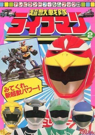 超獣戦隊ライブマン 2 みてくれ、新超獣パワー!
