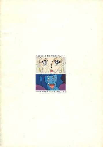 パンフレット 夏への扉/悪魔と姫ぎみ(1981)
