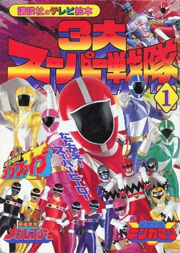 3大スーパー戦隊 (1) たたかえ!スーパーヒーロー