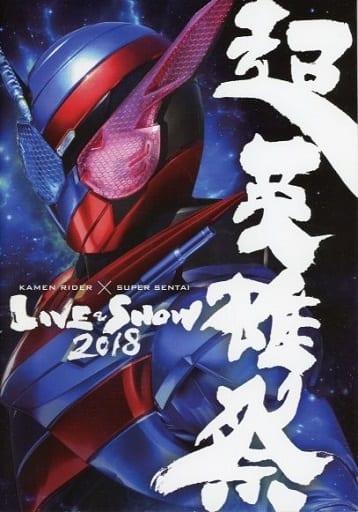 パンフレット 超英雄祭り KAMENRIDA×SUPER SENTAI LIVE&SNOW 2018