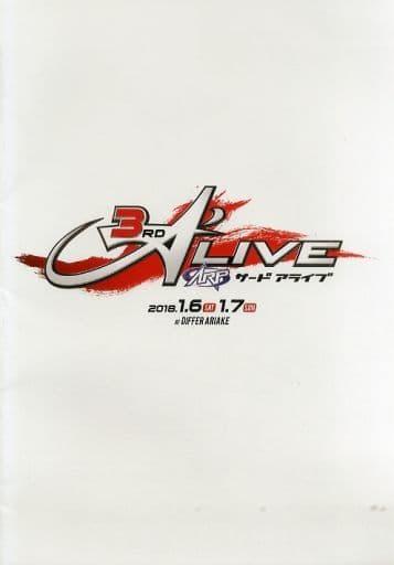 パンフレット ARP 3rd A'LIVE サード アライブ