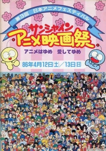 パンフレット サンシャイン・アニメ映画祭(1986年)