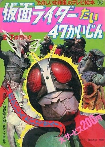 「たのしい幼稚園」のテレビ絵本10 仮面ライダーたい47かいじん