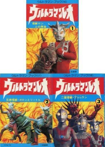 状態不備)ウルトラマン・ブック 第6巻-ウルトラマンレオ 全3冊(状態:収納箱欠品)