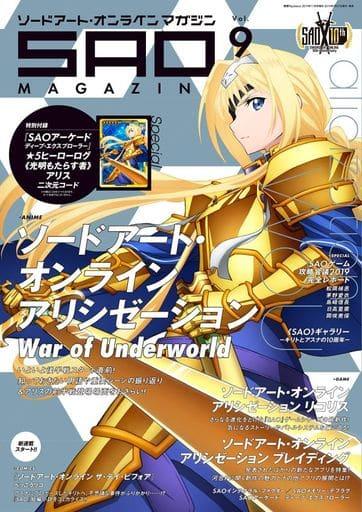ソードアートオンラインマガジン Vol.9 電撃PlayStation 2019年11月増刊