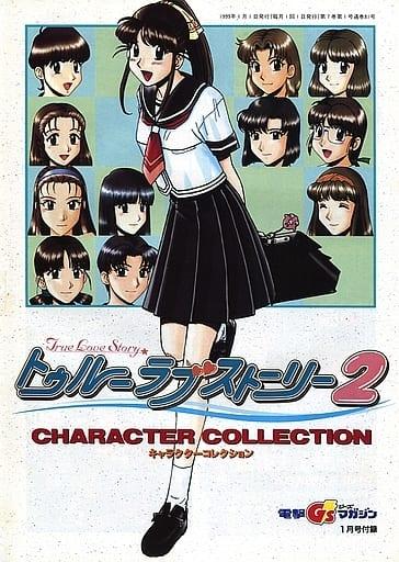 トゥルーラブストーリー2 キャラクターコレクション