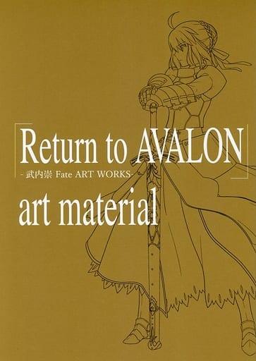 Return to AVALON -武内崇 Fate ART WORKS- art material