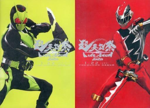 パンフレット 超英雄祭 KAMEN RIDER × SUPER SENTAI LIVE & SHOW 2020