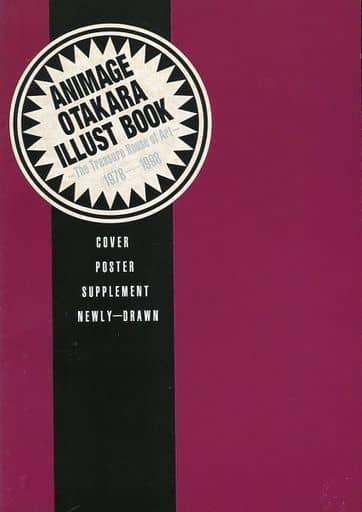 ANIMAGE OTAKARA ILLUST BOOK