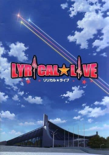 パンフレット リリカル☆ライブ オフィシャルパンフレット