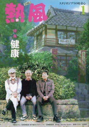 熱風 GHIBLI 2012年1月号 スタジオジブリの好奇心