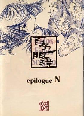 百色眼鏡 epilpgue N / グロビュール