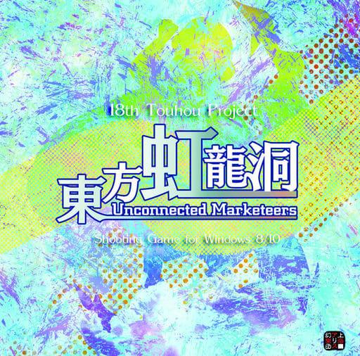 東方虹龍洞 ~ Unconnected Marketeers. / 上海アリス幻樂団