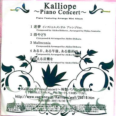 Kalliope -Piano Concert- 志方あきこ 付録CD[CD-R版] / 歌鳴屋