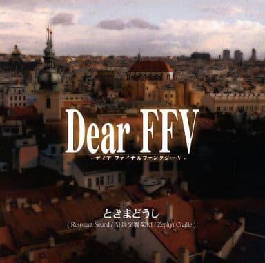 Dear FFV ディアファイナルファンタジーV / ときまどうし