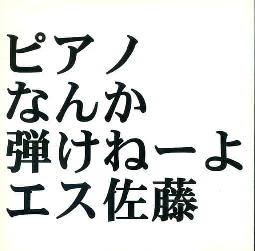 ピアノなんか弾けねーよ エス佐藤 / KUTI-MUSIC
