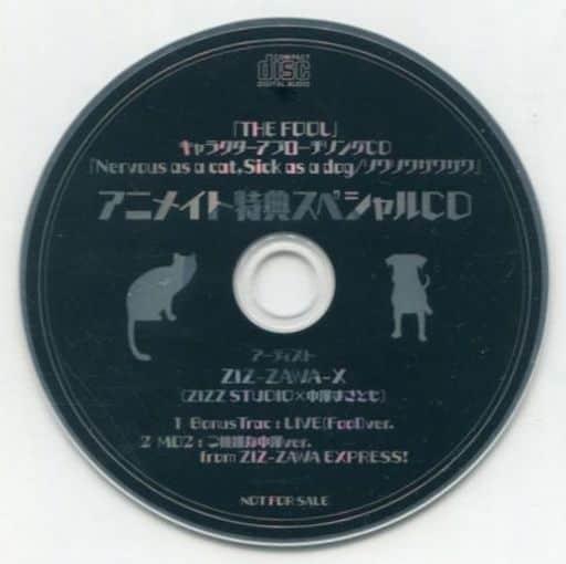 「THE FOOL」キャラクターアプローチングCD『Nervous as a cat Sick as a dog/ソワソワザワザワ』アニメイト特典スペシャルCD / ZIZZ STUDIO