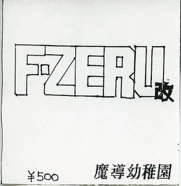 F-ZERU改 / 魔導幼稚園