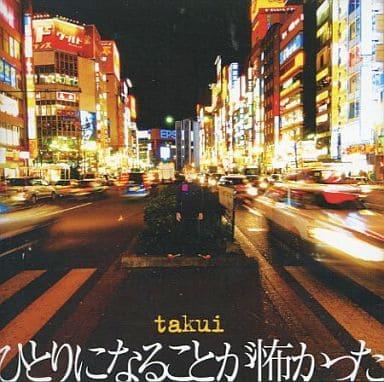 TAKUI / ひとりになることが怖かった