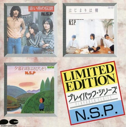 N.S.P / NSP/プレイバック・シリーズ(廃盤)