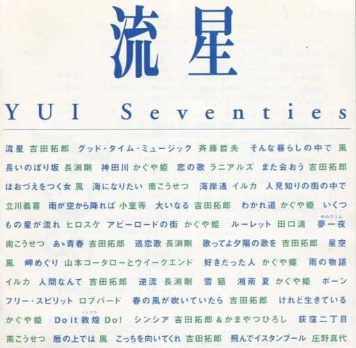 オムニバス / 流星 YUI Seventies
