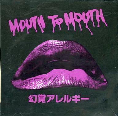 幻覚アレルギー/MOUTHTOMOUTH