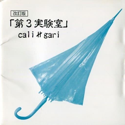 cali gari / 第3実験室改訂版