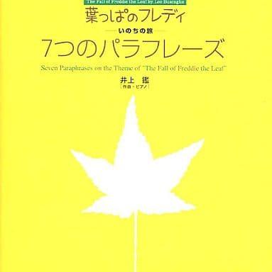 駿河屋 -井上鑑 / ピアノできく 葉っぱのフレディ-いのちの ...