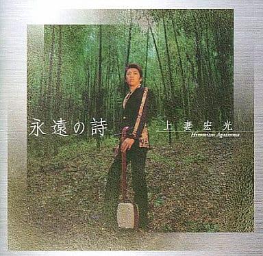 上妻宏光 / 永遠の詩