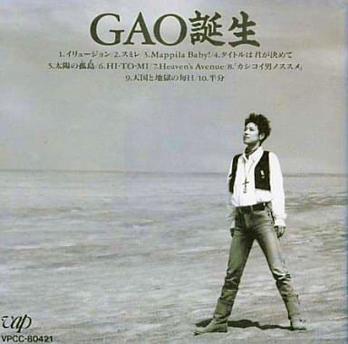 GAO / GAO誕生(廃盤)