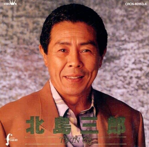 北島三郎 / 北島三郎ツインCD(廃盤)