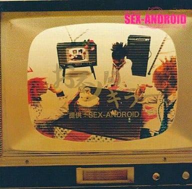 SEX-ANDROID/お茶ノ間キラー[DVD付]